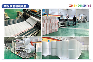 Pearlescent Film Bag Making Machine Equipment